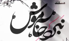 nabard-khamush-285px-170px